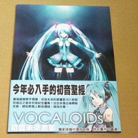 ヤフオク Vocaloids 初音ミク イラスト集