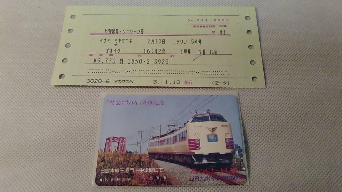 【旧家蔵出し】 未使用『特急にちりん』乗車記念 ¥1000
