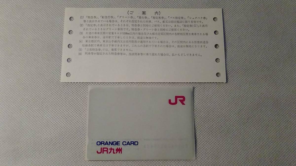 【旧家蔵出し】 未使用『特急にちりん』乗車記念 ¥1000_画像2