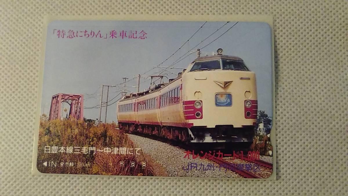 【旧家蔵出し】 未使用『特急にちりん』乗車記念 ¥1000_画像3