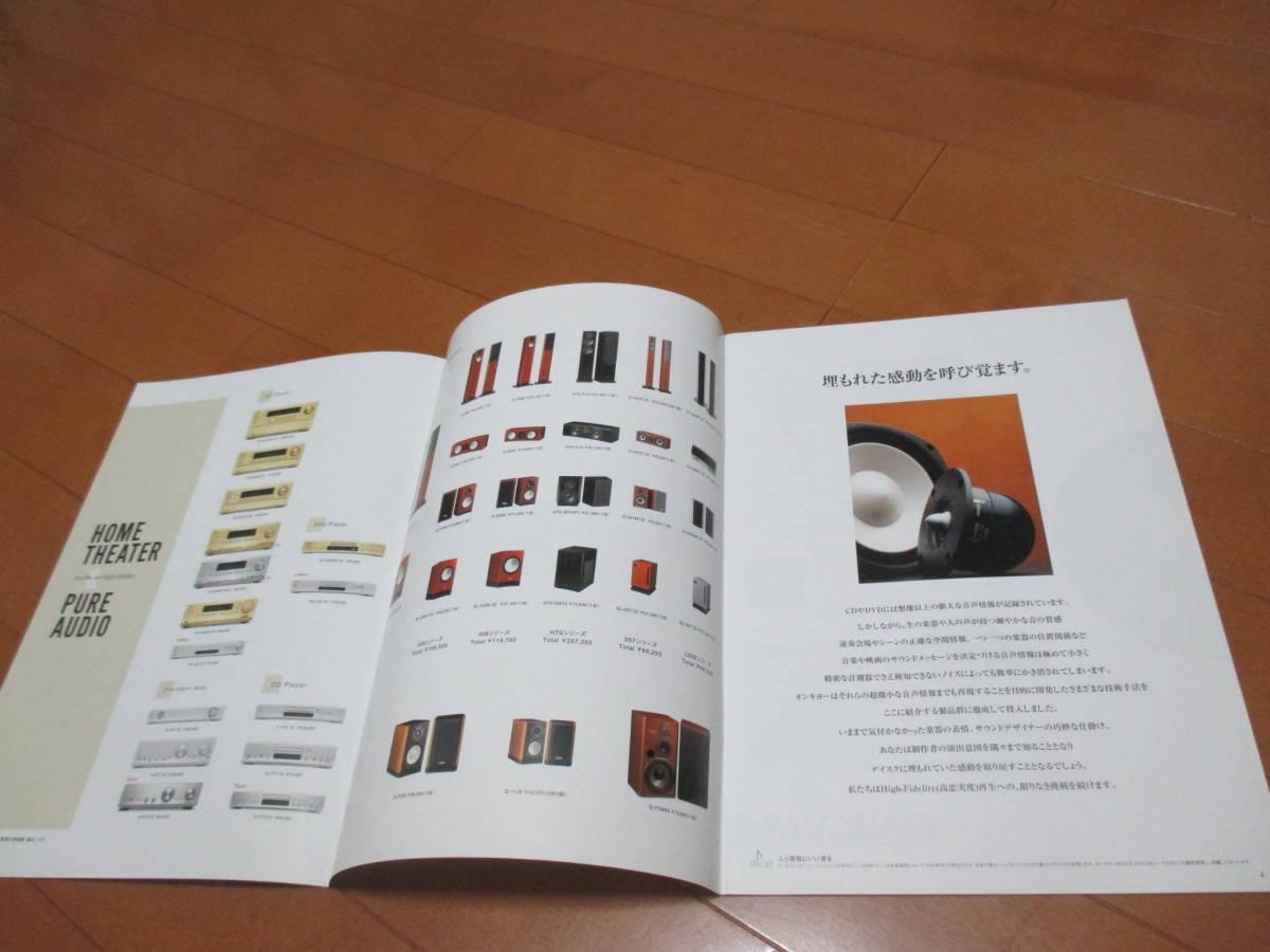 19196カタログ◆オンキョー◆ホームシアター◆2007.3発行◆32ページ_画像2