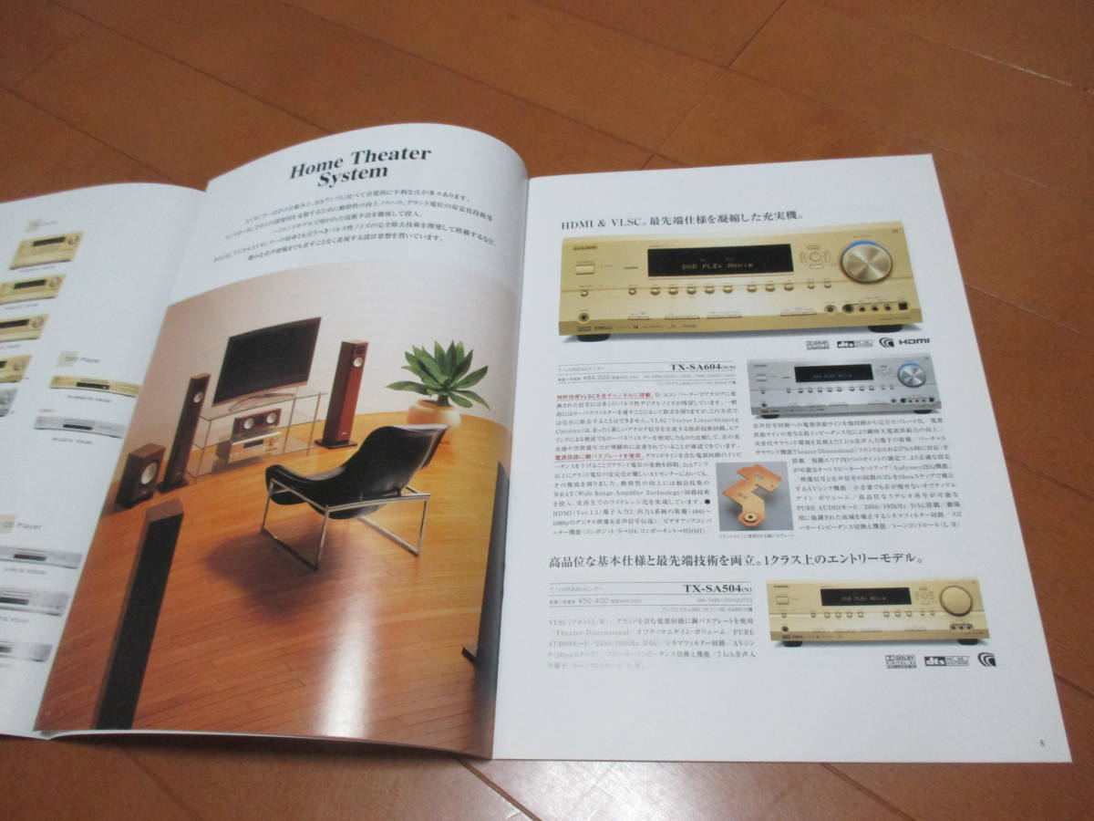 19196カタログ◆オンキョー◆ホームシアター◆2007.3発行◆32ページ_画像3