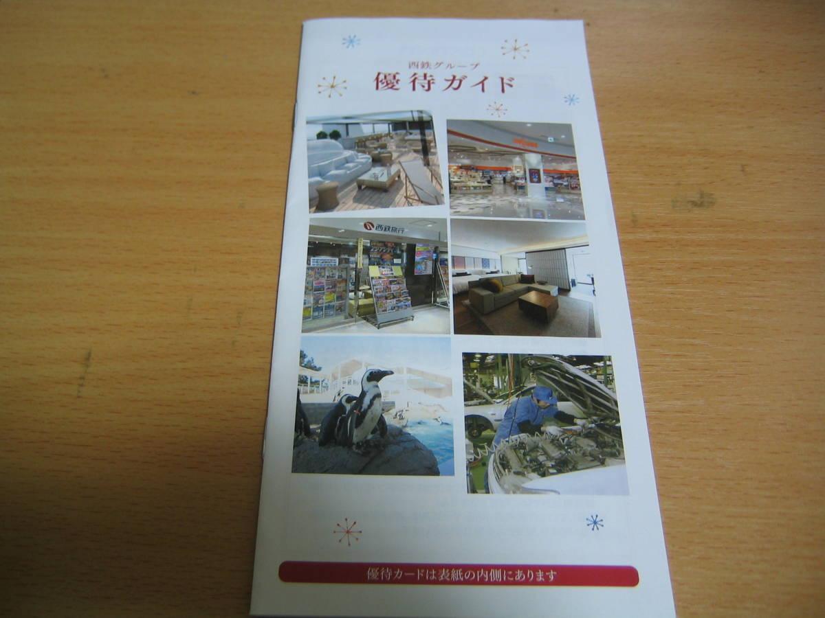 西鉄 株主優待 西鉄グループ優待カード 1枚+冊子1冊 ピコラン等 条件により送料無料です。_画像1