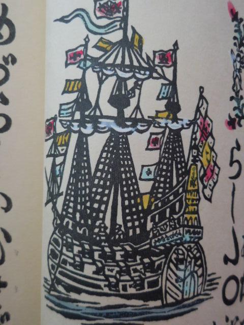 限定版 「南蛮船記」 川上澄生 外函、布装帙、和装本_画像5