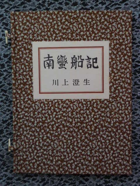 限定版 「南蛮船記」 川上澄生 外函、布装帙、和装本_画像7