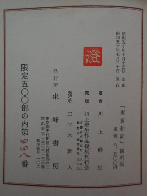 限定版 「南蛮船記」 川上澄生 外函、布装帙、和装本_画像9