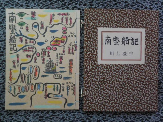 限定版 「南蛮船記」 川上澄生 外函、布装帙、和装本_画像2