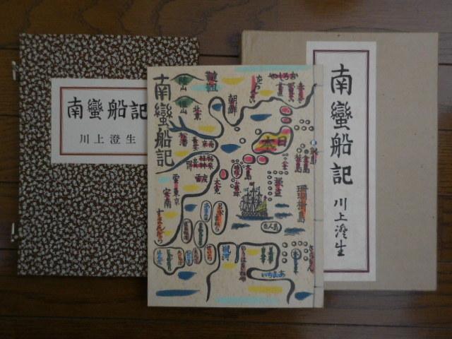 限定版 「南蛮船記」 川上澄生 外函、布装帙、和装本