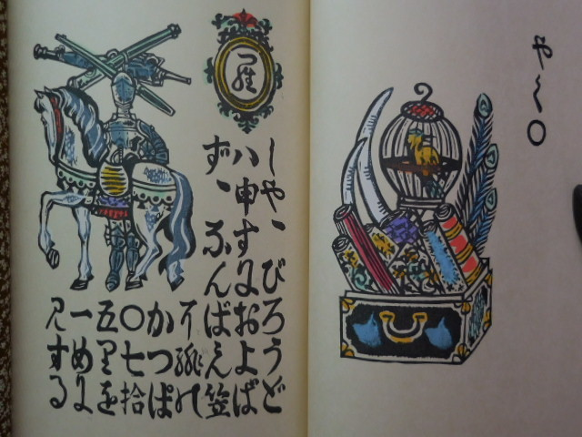 限定版 「南蛮船記」 川上澄生 外函、布装帙、和装本_画像6