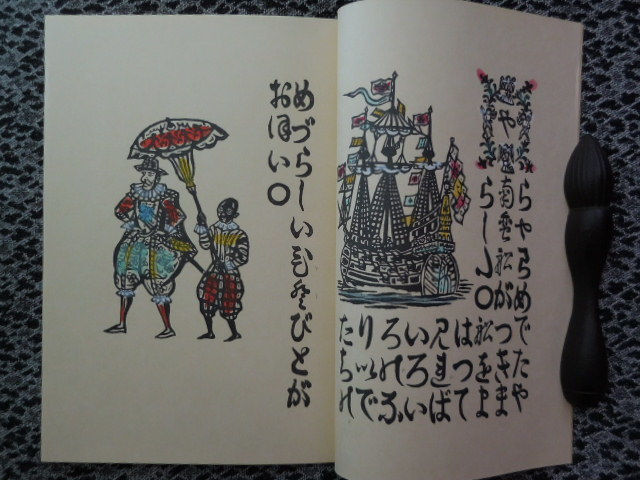 限定版 「南蛮船記」 川上澄生 外函、布装帙、和装本_画像4