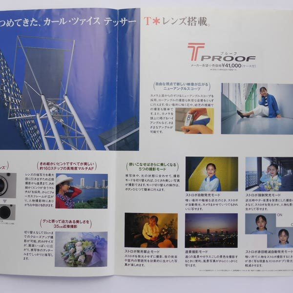 京セラ Tプルーフ T PROOF カタログ Carl Zeiss カール・ツァイス_画像3