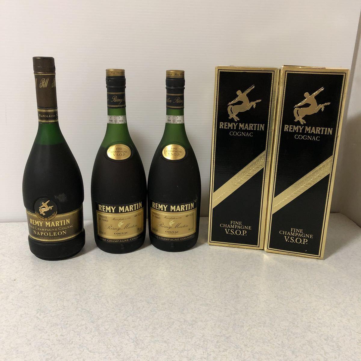 【古酒】REMY MARTIN レミーマルタン ナポレオン 未開栓 計3本セット