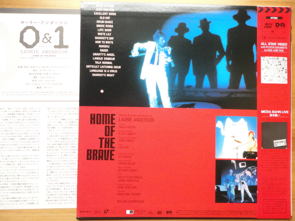 ●LD 新品同様 希少 ローリー・アンダーソン 0 & 1 ゼロ・アンド・ワン HOME OF THE BRAVE / LAURIE ANDERSON ●3点落札ゆうパック送料無料_画像2