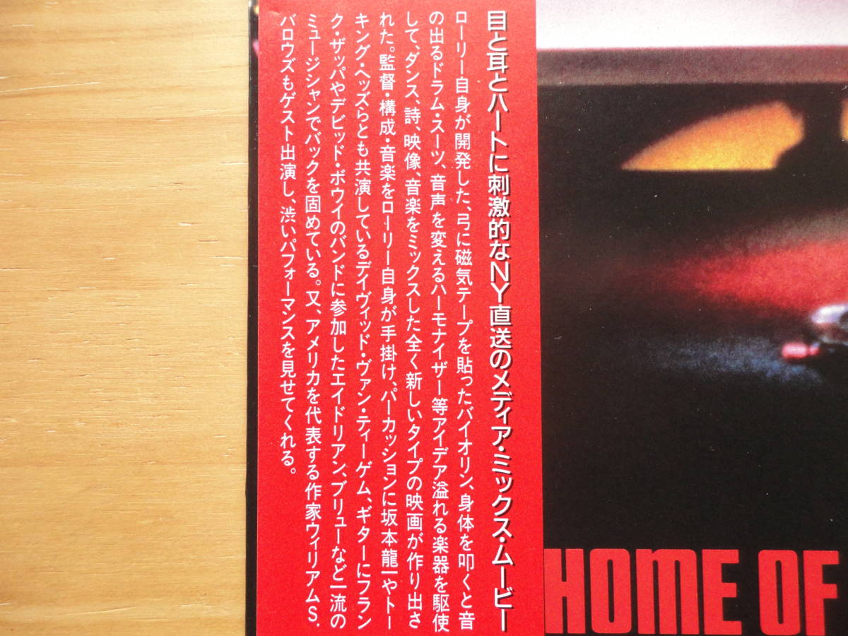●LD 新品同様 希少 ローリー・アンダーソン 0 & 1 ゼロ・アンド・ワン HOME OF THE BRAVE / LAURIE ANDERSON ●3点落札ゆうパック送料無料_画像3