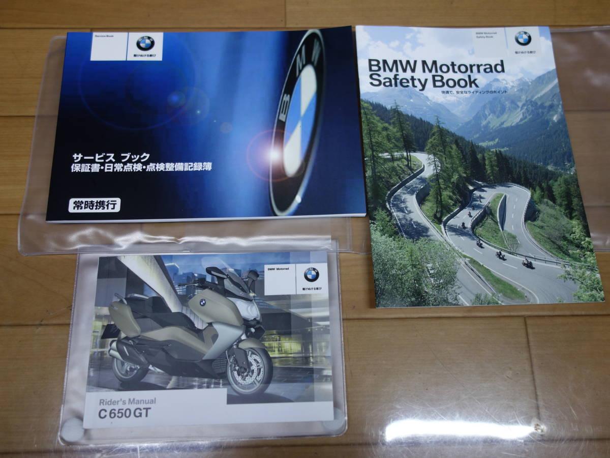 2016年 C650GT 走行5532㎞ 車検令和3年4月まで ローダウン BMW純正トップケース グリップヒーター シートヒーター_画像4