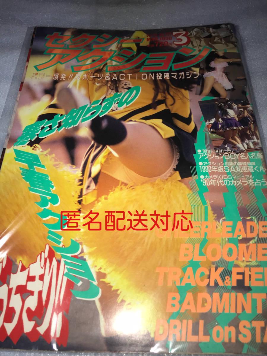 セクシーアクション 1990年3月号