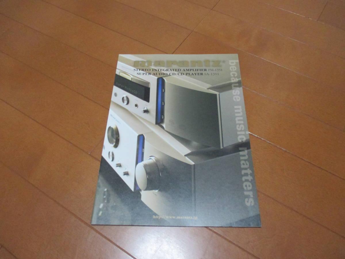 19297カタログ◆マランツ◆PM-13S1 SA-13S1◆2007.2発行◆6ページ_画像1