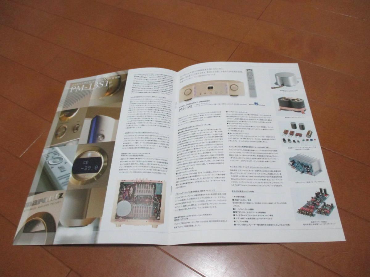 19297カタログ◆マランツ◆PM-13S1 SA-13S1◆2007.2発行◆6ページ_画像2