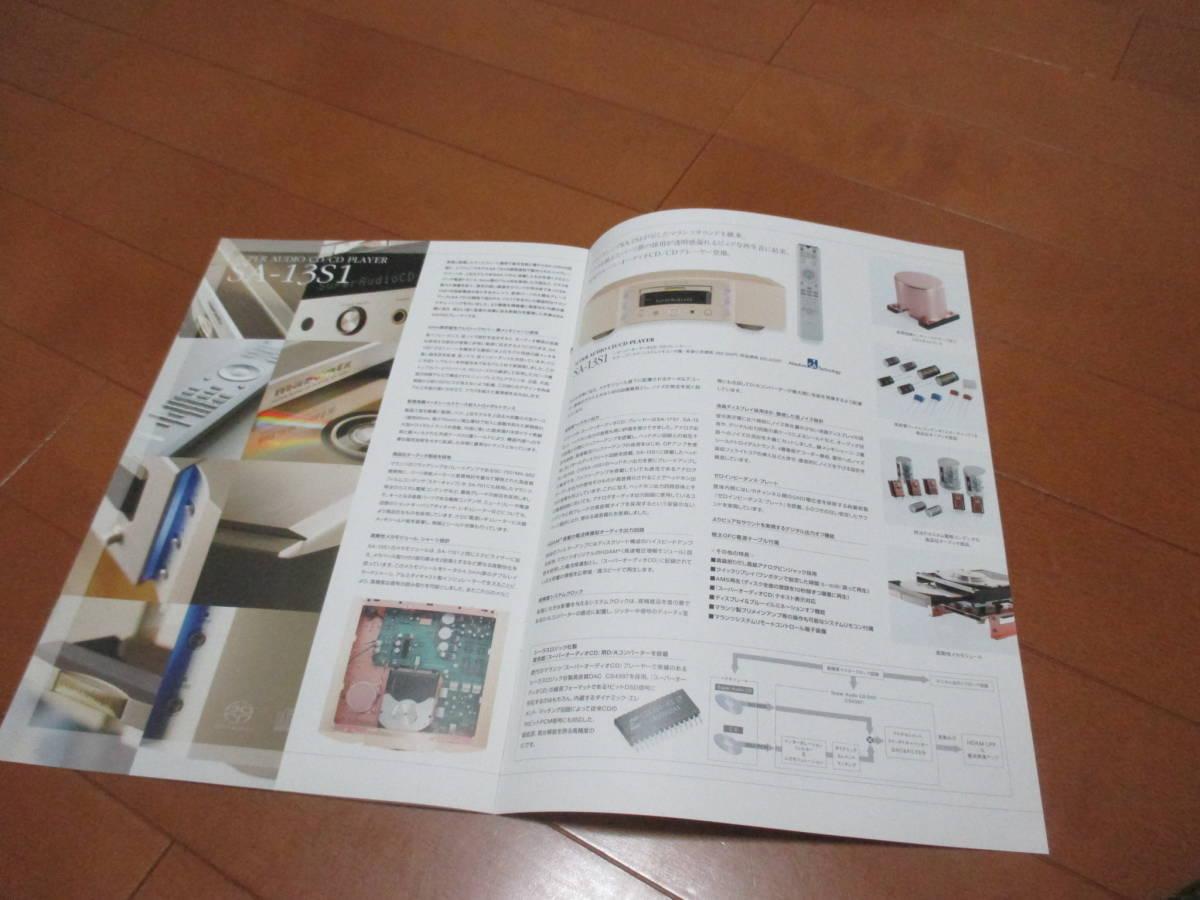 19297カタログ◆マランツ◆PM-13S1 SA-13S1◆2007.2発行◆6ページ_画像3