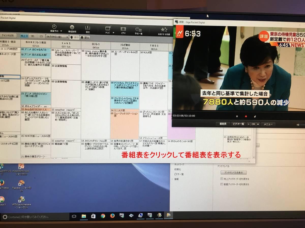 A71 Sony VAIO VPCJ138FJ KMBP付き最強Windows10Home 認証済で3波チューナテレビ視聴 MS Office 2016 Pro And 2010 Core i5_画像7