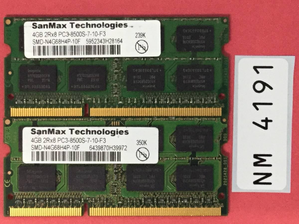 〇中古メモリ● SanMax【サンマックス】 合計8GB(4GB×2枚) ノートパソコン用 PC3-8500S/DDR3-1066MHz 送料無料