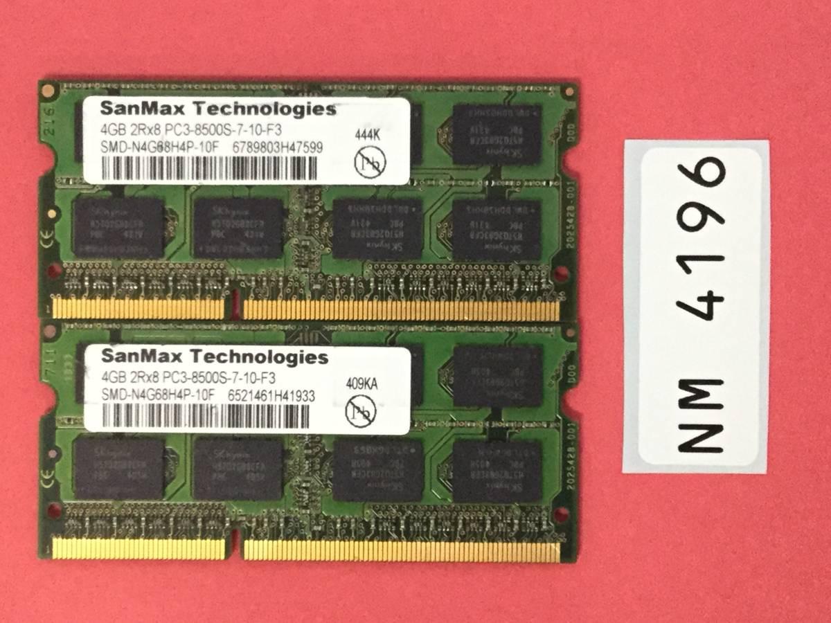 中古メモリ SanMax【サンマックス】 合計8GB(4GB×2枚) ノートパソコン用 PC3-8500S/DDR3-1066MHz 送料無料