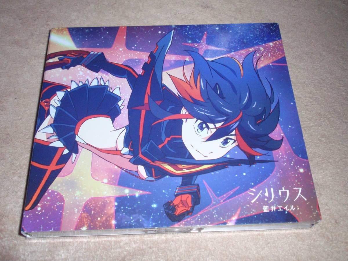 キルラキル OP主題歌 期間生産限定盤DVD付 シリウス  藍井エイル アニソン オープニングテーマ 歌詞カードなし_画像1