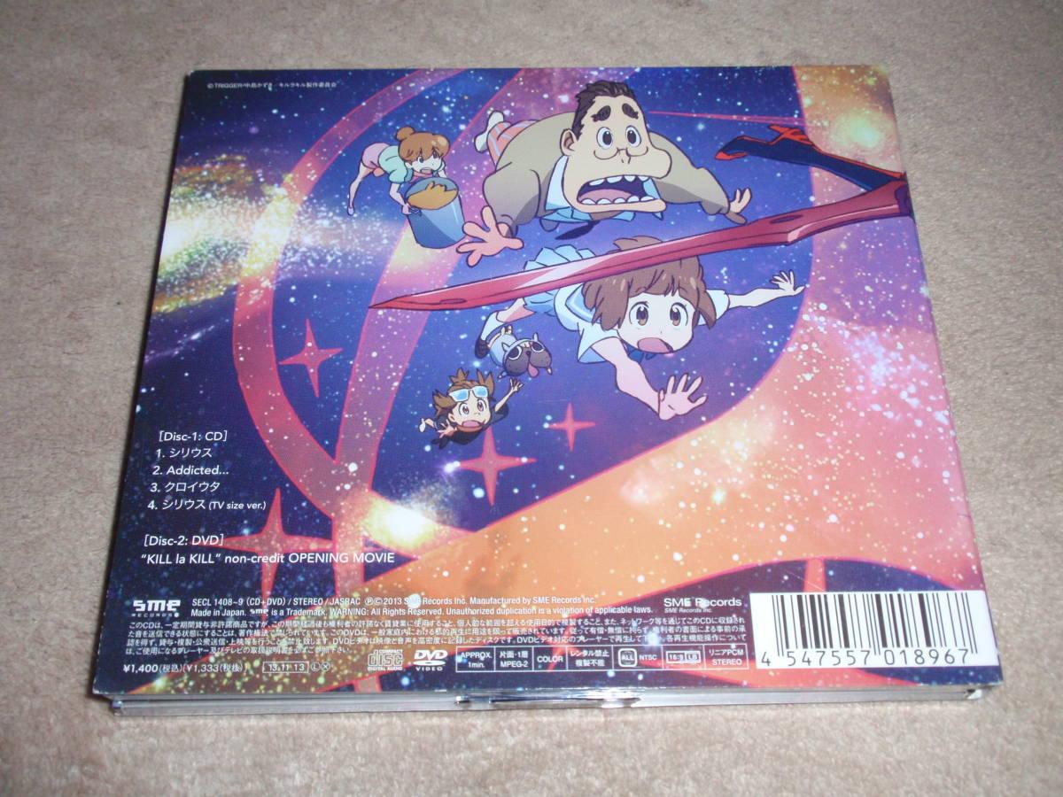 キルラキル OP主題歌 期間生産限定盤DVD付 シリウス  藍井エイル アニソン オープニングテーマ 歌詞カードなし_画像2