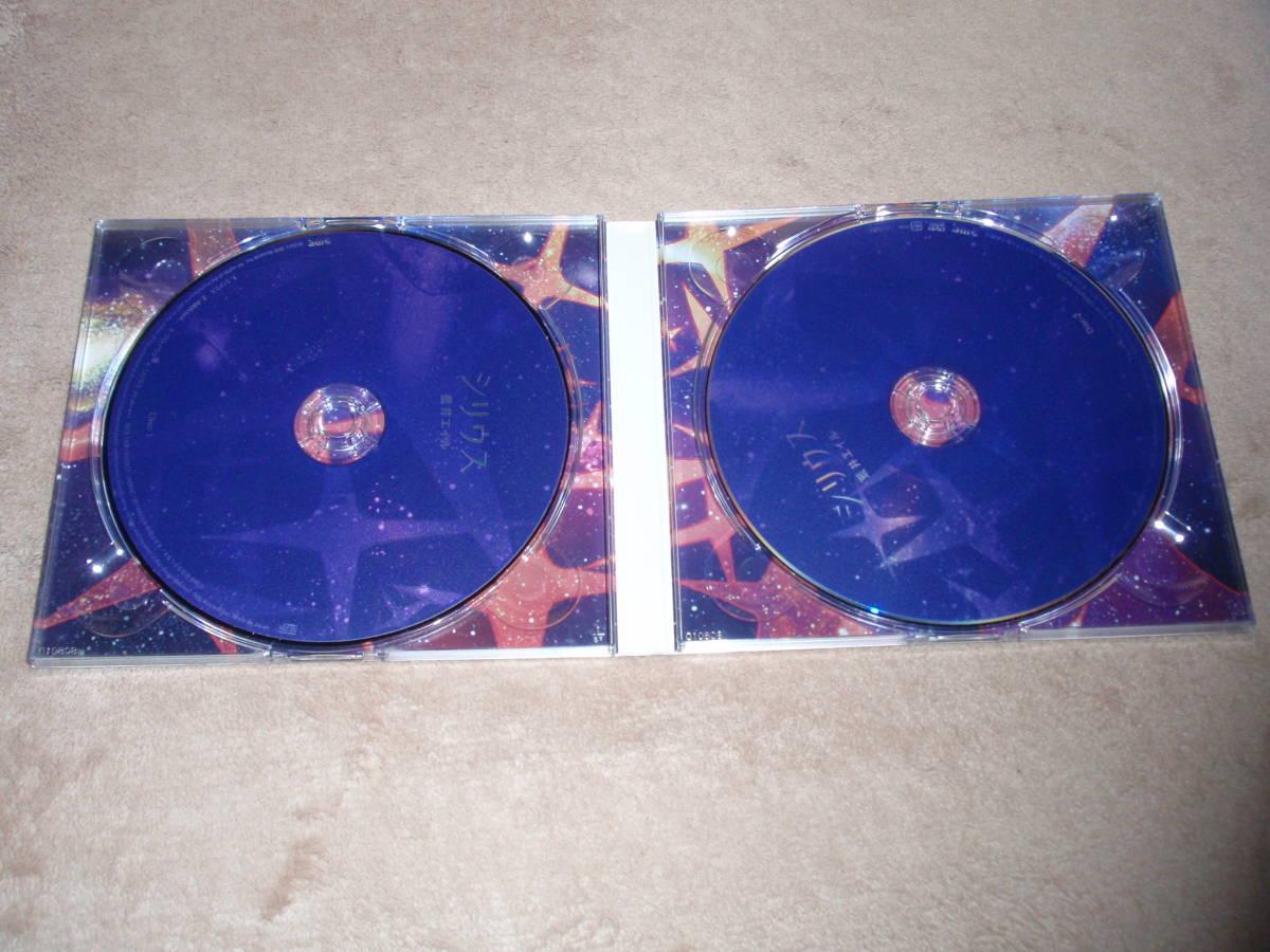 キルラキル OP主題歌 期間生産限定盤DVD付 シリウス  藍井エイル アニソン オープニングテーマ 歌詞カードなし_画像3