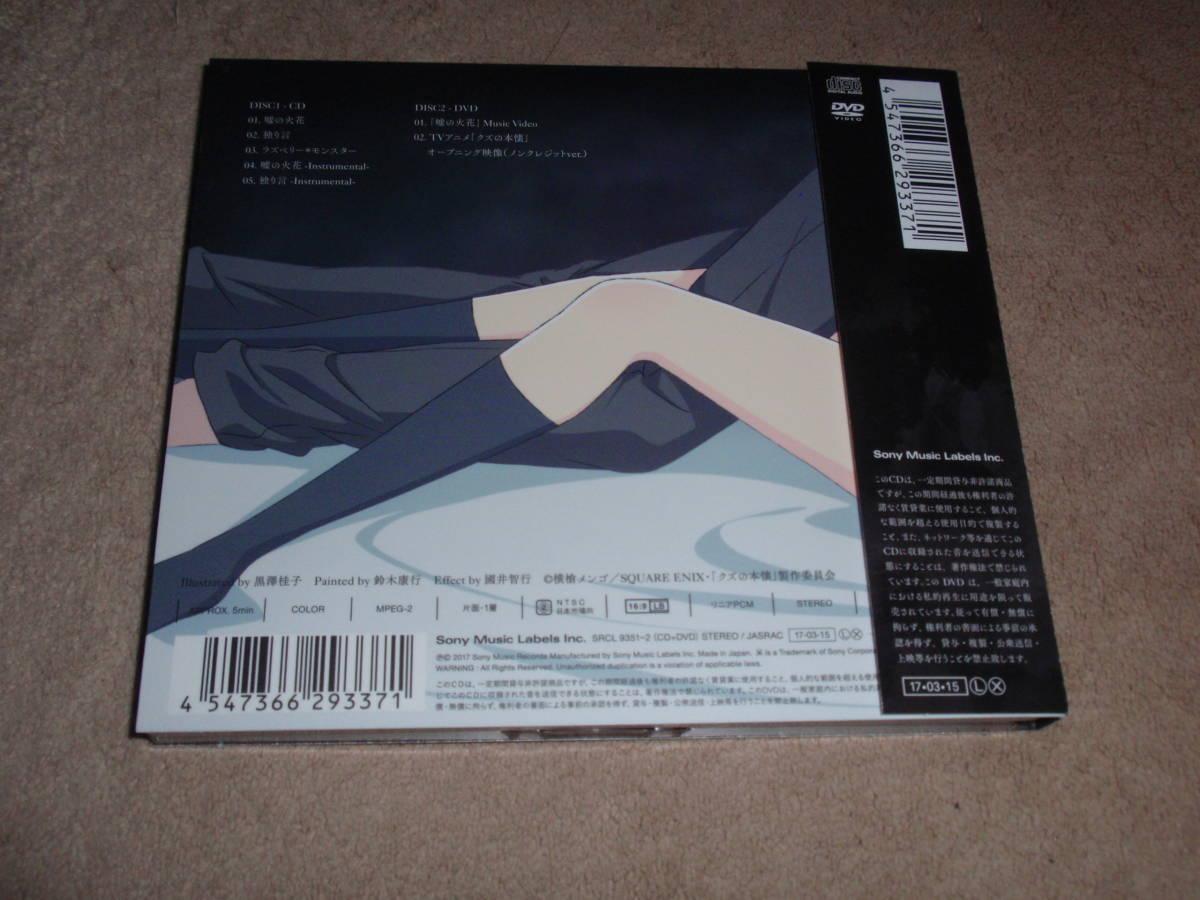 クズの本懐 OP主題歌 期間生産限定盤DVD付 嘘の火花  96猫 アニソン オープニングテーマ_画像2