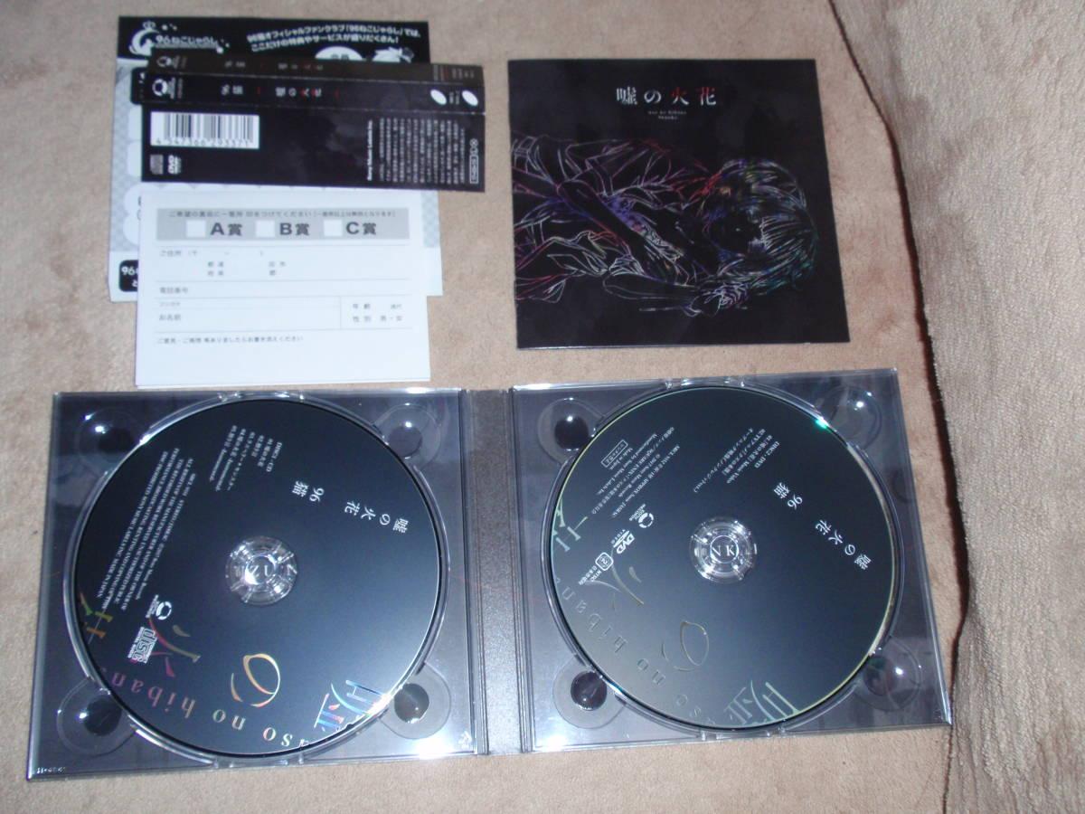 クズの本懐 OP主題歌 期間生産限定盤DVD付 嘘の火花  96猫 アニソン オープニングテーマ_画像3