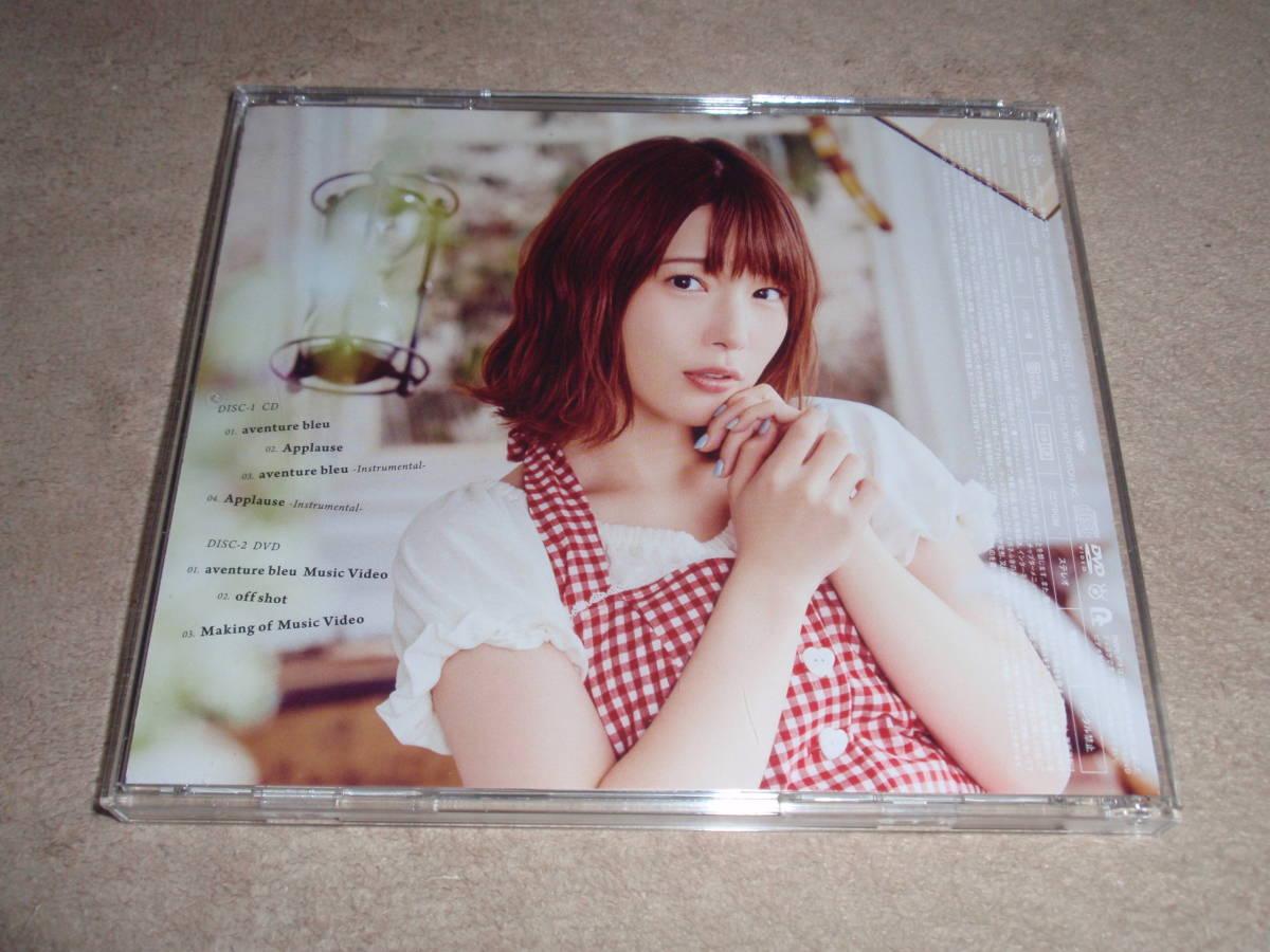 たくのみ。 OP主題歌 初回生産限定盤DVD付 aventure bleu  内田真礼 アニソン オープニングテーマ_画像2