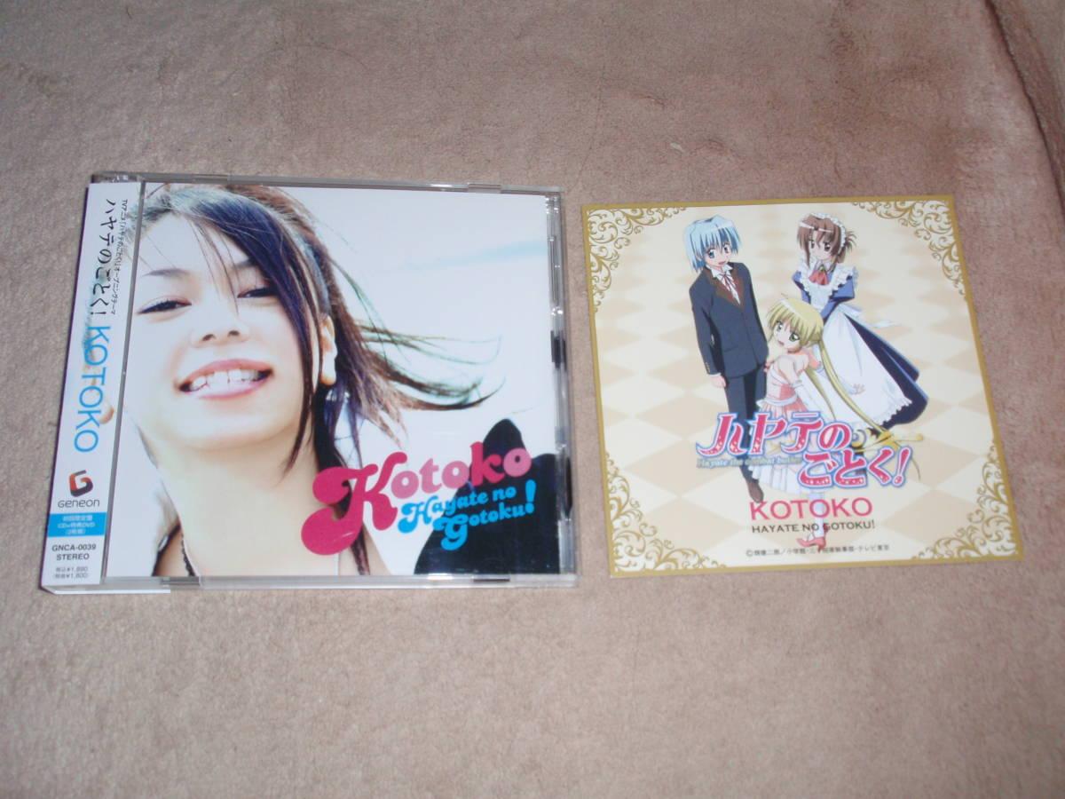 ハヤテのごとく!  OP主題歌 初回生産限定盤DVD付 ハヤテのごとく!   KOTOKO アニソン オープニングテーマ_画像1