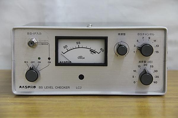 【ジャンク品】MASPRO BS LEVEL CHECKER 衛星レベルチェッカー LC2 動作未確認 管IJA_画像2