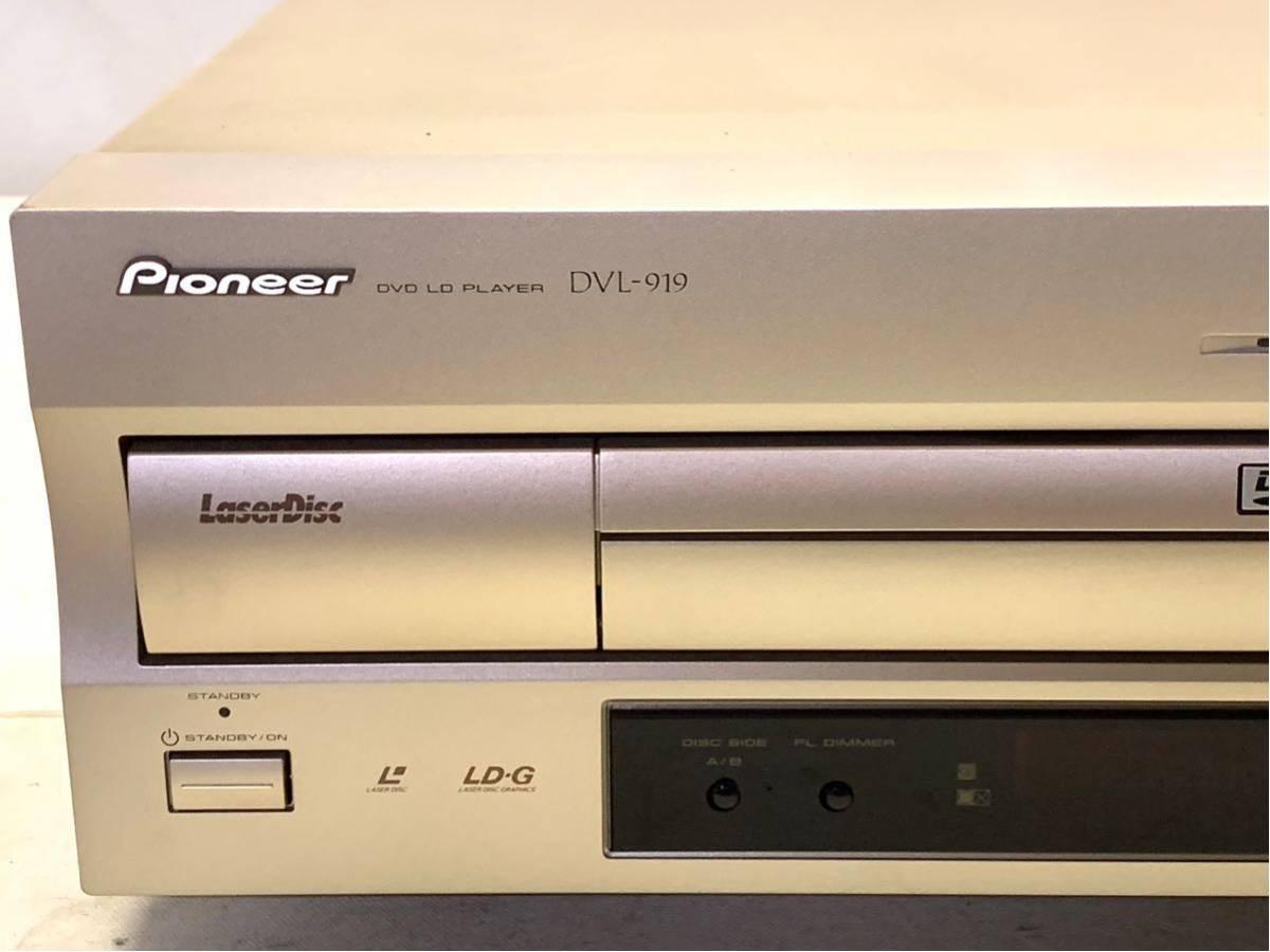 PIONEER DVL-919 LD PLAYER リモコン付 ジャンク? 一応再生はできました581_画像4