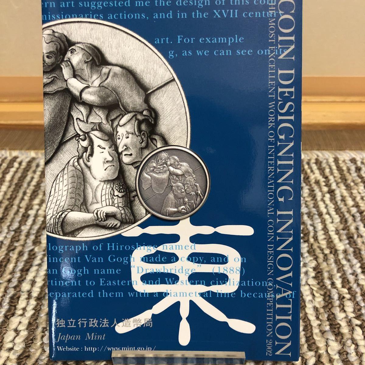 国際コイン・デザイン・コンペティション2002