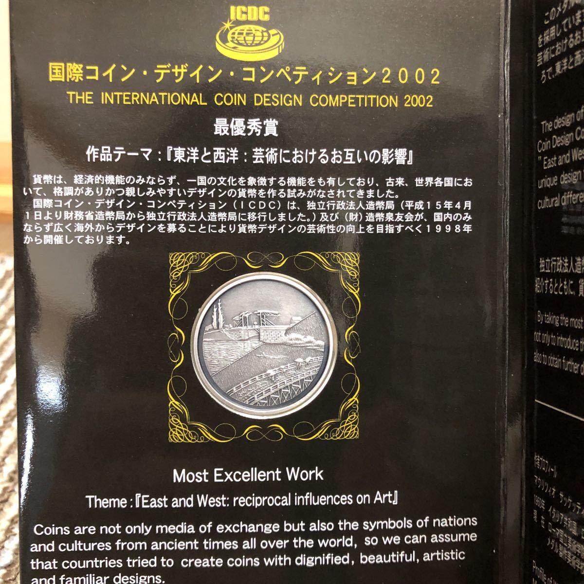 国際コイン・デザイン・コンペティション2002_画像2