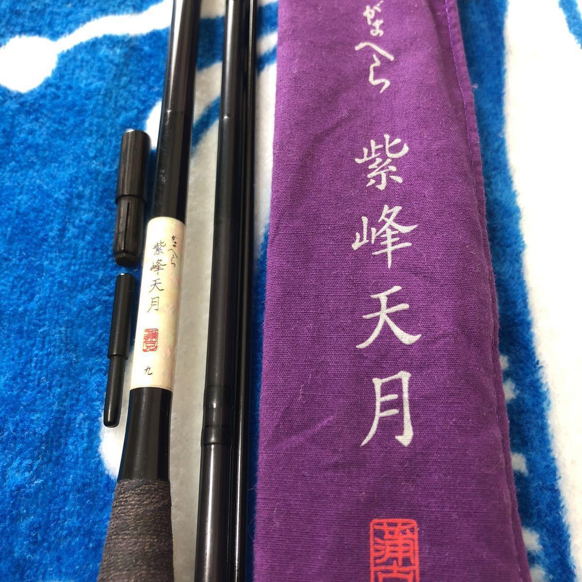 ヘラブナ竿 がまかつ紫峰天月九尺