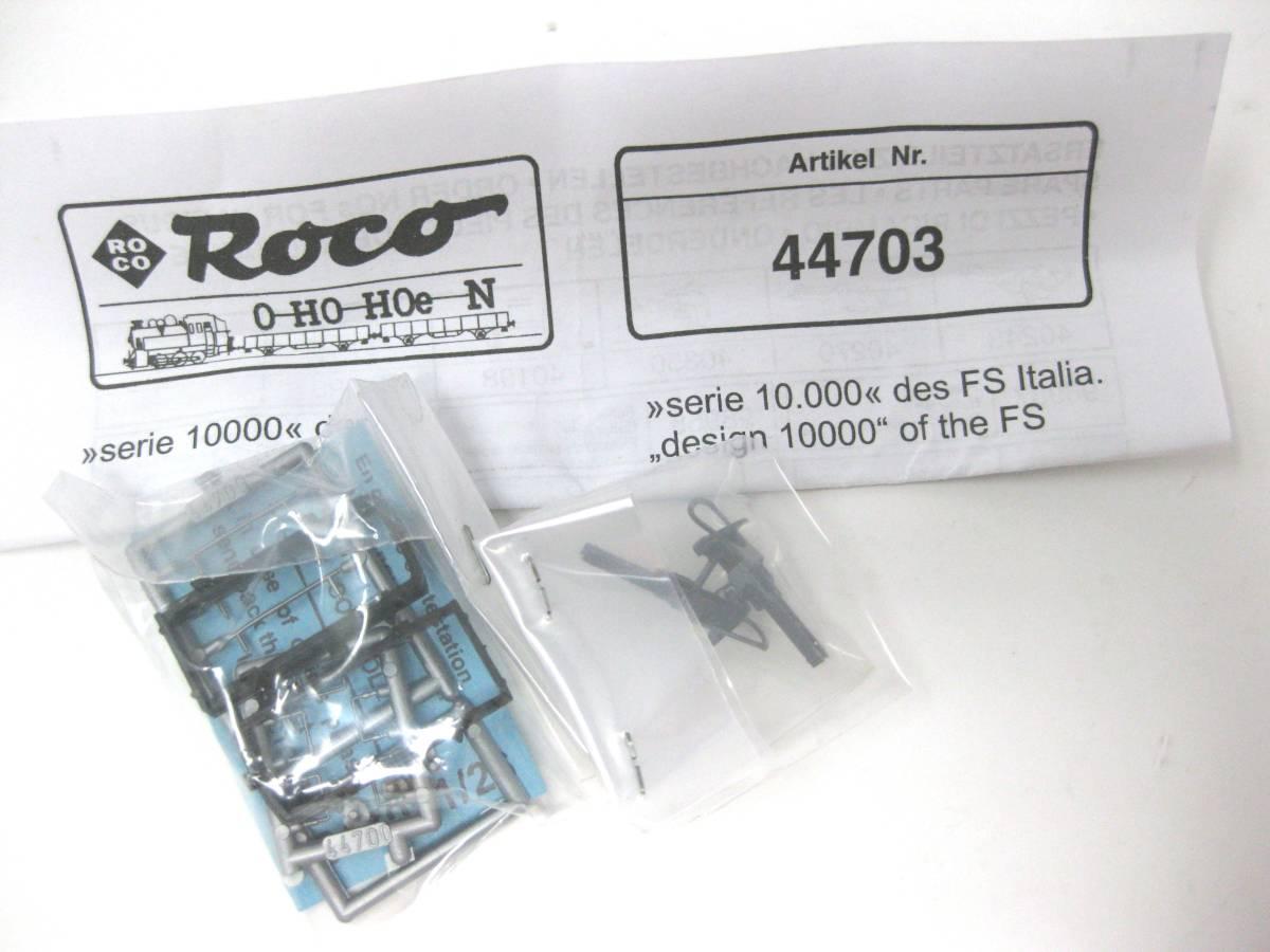 HOゲージ ロコ 44703 ROCO 機関車 鉄道模型 検索 列車 電車 車両 機関車 超希少品 保管品 動作未確認品_画像9