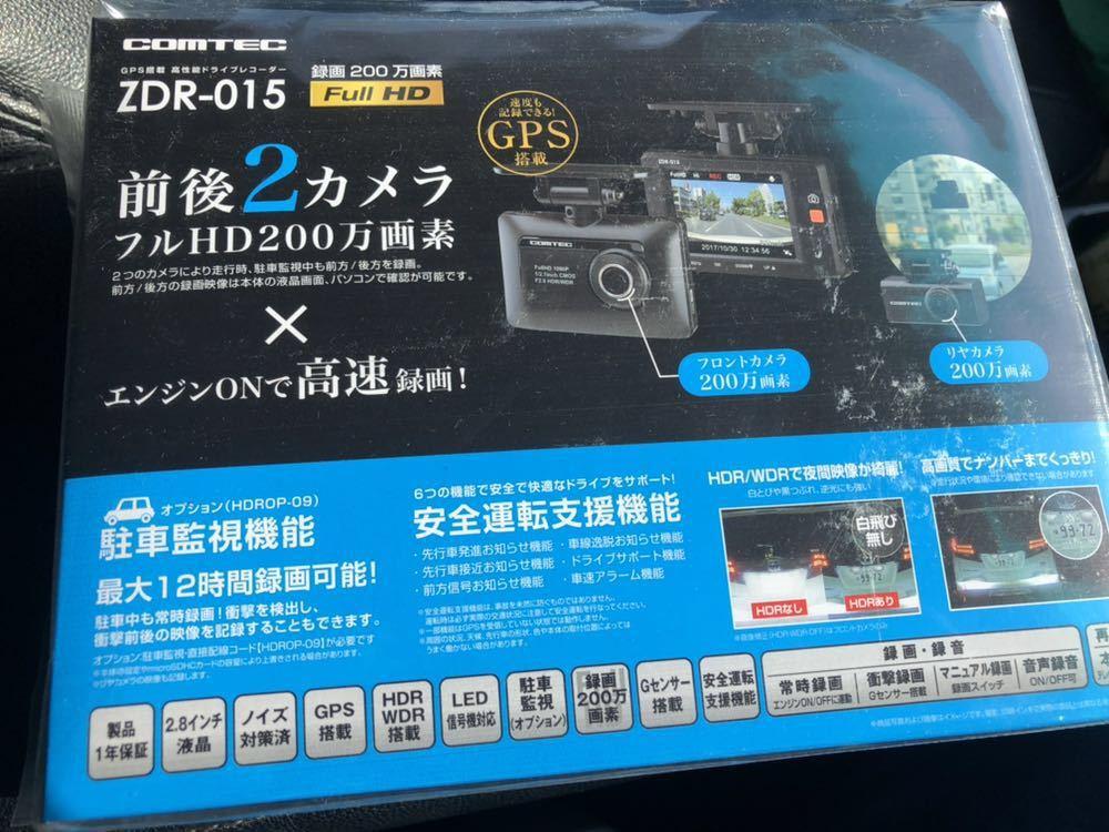 コムテック ZDR-015+HDROP-09