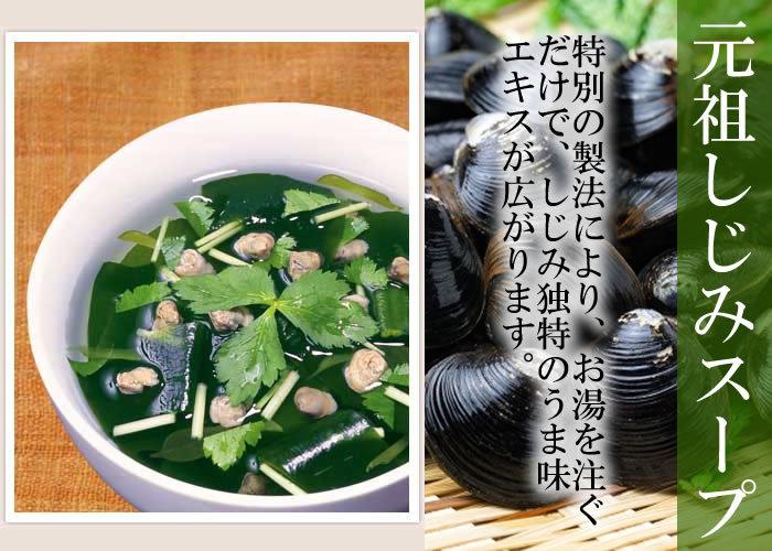 トーノー おつまみしじみ 柚子こしょう味×1袋&しじみスープ×2袋 お試しセット _画像4