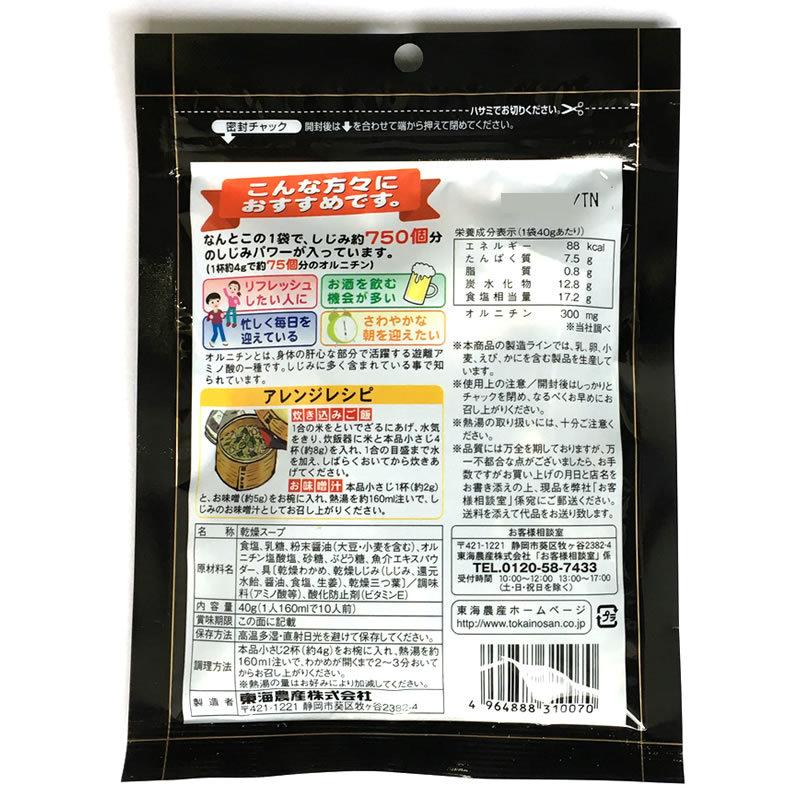 トーノー おつまみしじみ 柚子こしょう味×1袋&しじみスープ×2袋 お試しセット _画像5