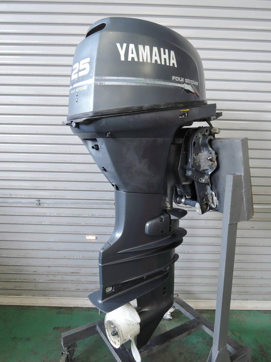 エンジン始動OK YAMAHA ヤマハ 船外機 25馬力 4スト ハイスラス K530425 スズキ トーハツ ホンダ 9.9 15 18 20 30 40 50 60