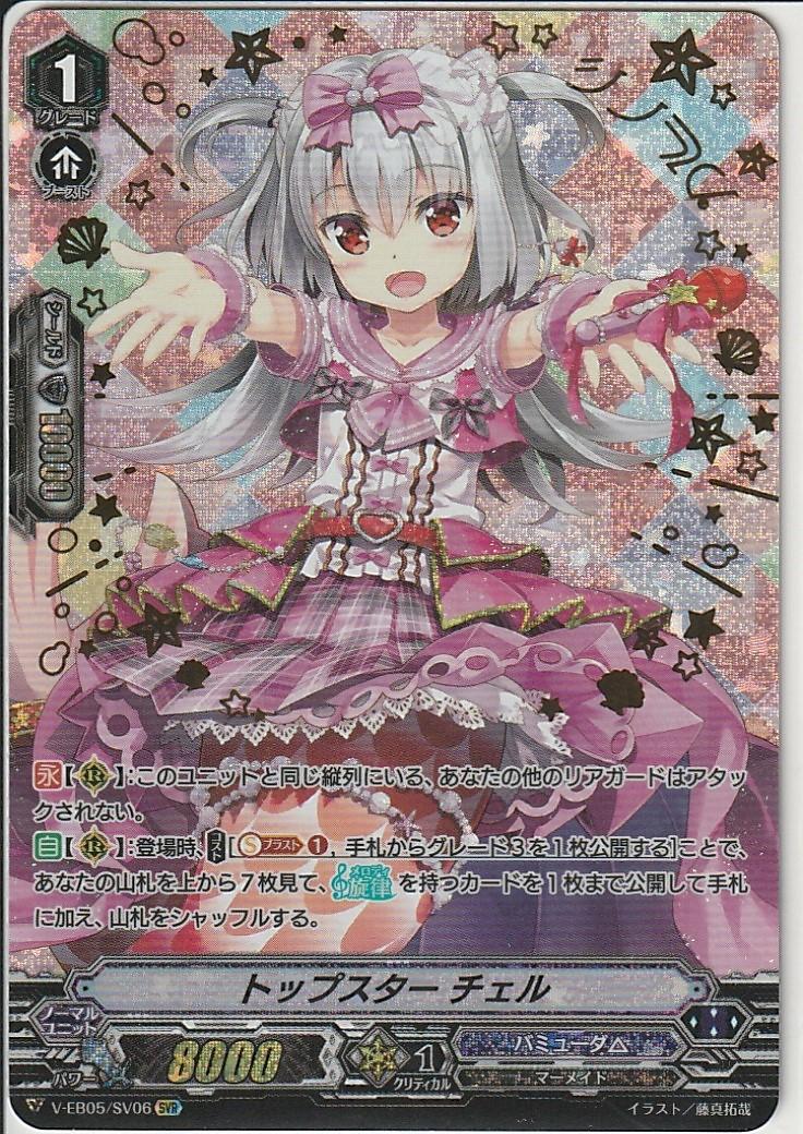 カードファイト!!ヴァンガード V-EB05 トップスター チェル SVR【078-190405-WN-07-FUR】