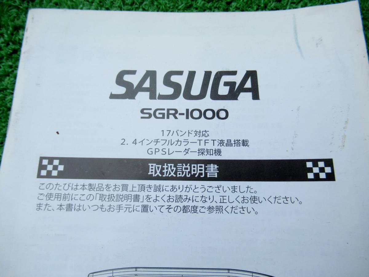 SASUGA サスガ SGR-1000 レーダー探知機 【取扱説明書】_画像2