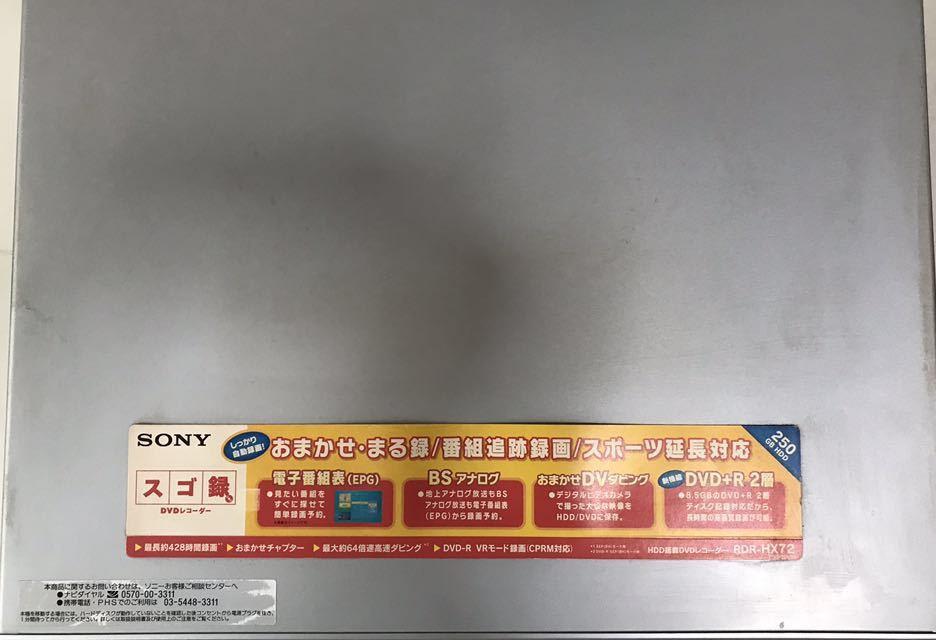SONY HDD内蔵DVDレコーダー RDR-HX72 スゴ録_画像2