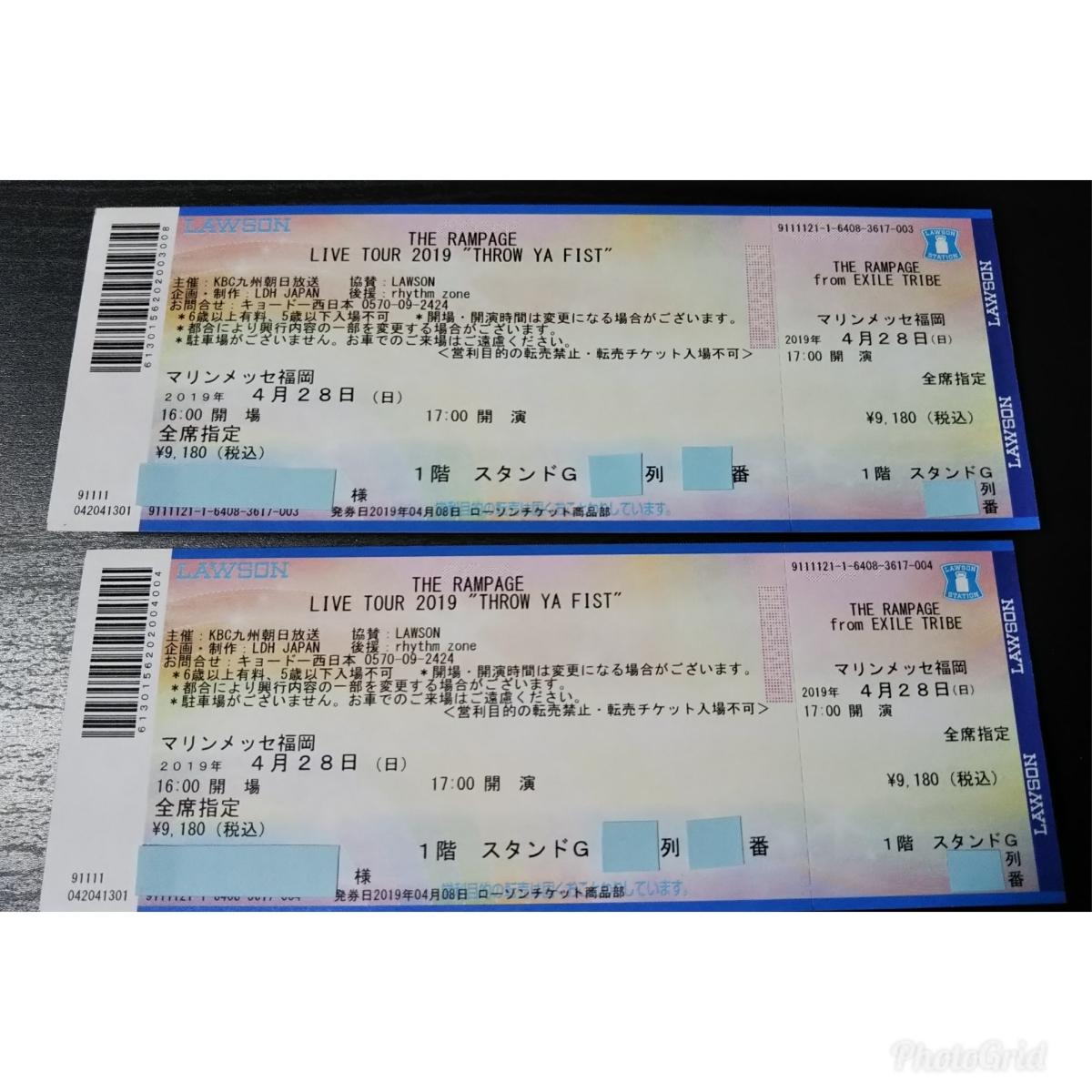 """●1円~● THE RAMPAGE LIVE TOUR 2019 """"THROW YA FIST"""" 4/28(日) マリンメッセ福岡 FC枠 紙チケット2枚 ①"""