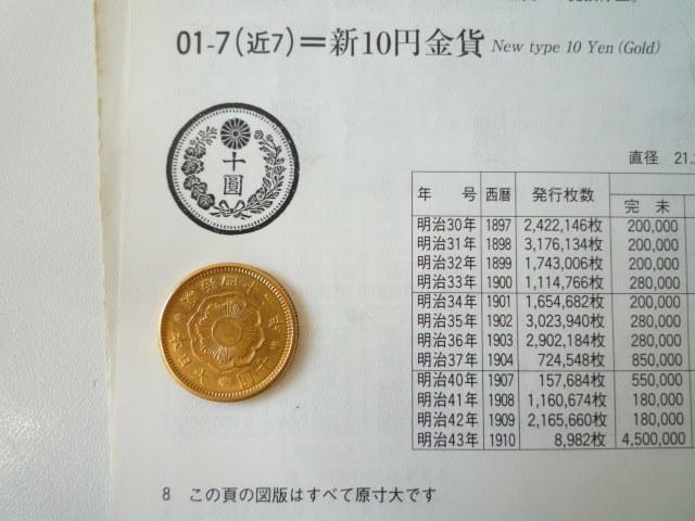 ◆◇1円~ ♪ 新10円金貨 十圓金貨 明治42年 K21 量目8.35g 直径21.1㎜ 近代貨幣◇◆_画像7