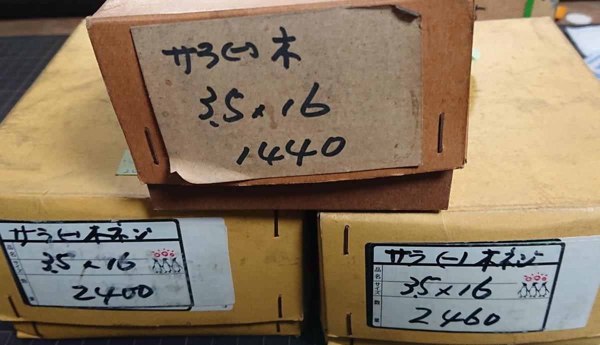 【アンティーク ビス】マイナスビス 皿 マイナス 木ねじ 3.5×16 約6300本 約6kg マイナスネジ ビンテージ デットストック