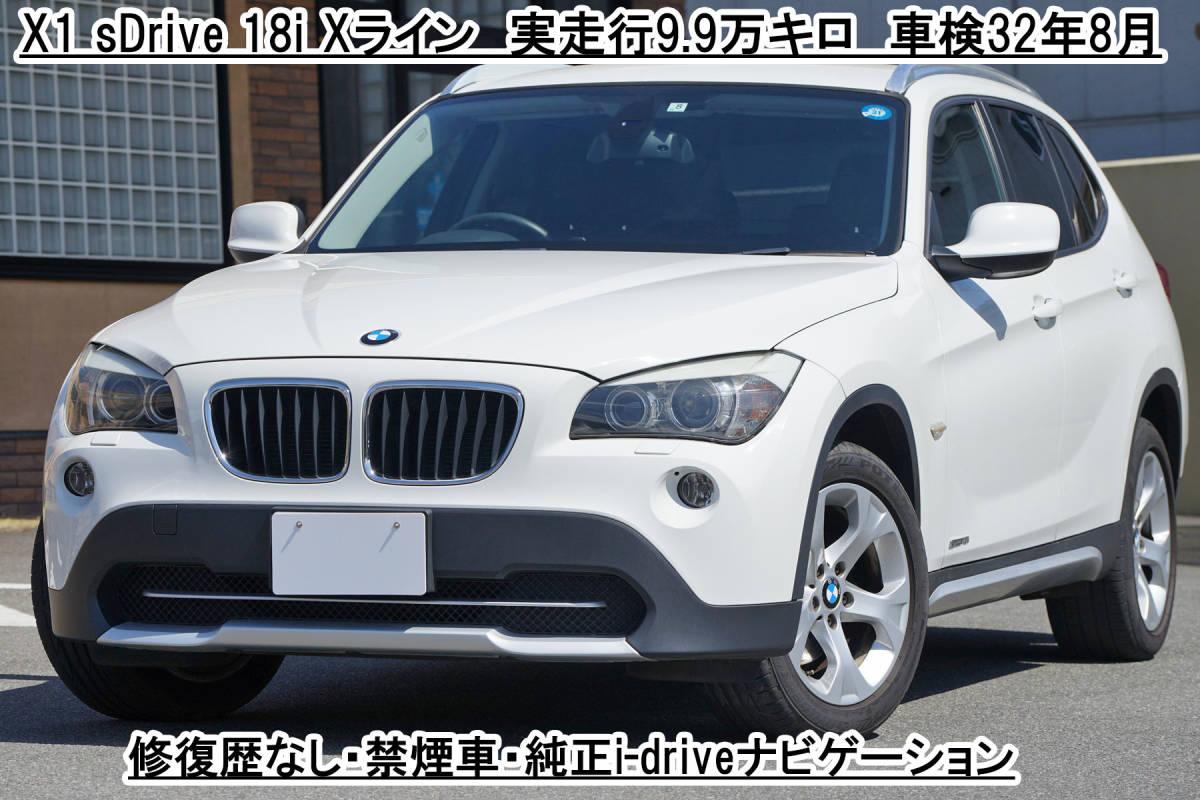 美車 BMW X1 sDrive18i Xライン 純正i-driveナビ 23年 車検32年8月 実走行9.9万キロ 修復歴なし 禁煙車 売切り _画像1